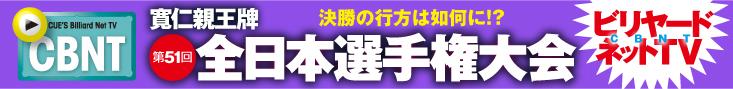51回全日本-3
