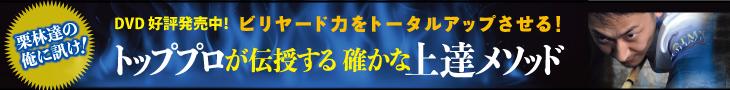 DVD_栗林