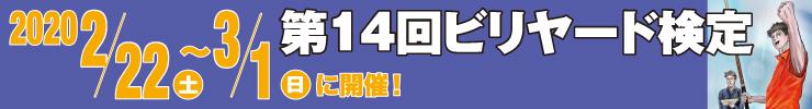 ビリ検 Vol.14(スーパー2)