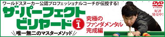 福田豊DVD_Vol.1-2