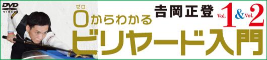 吉岡DVD(スーパー)