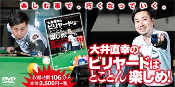 大井直幸DVD$