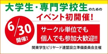 関東学生連盟$