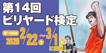 ビリ検 Vol.14$