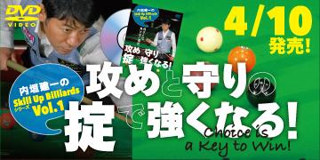 内垣DVD-1$