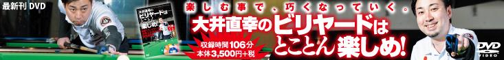 DVD大井