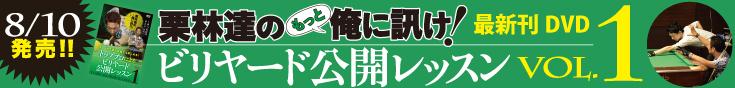 栗林DVDスーパー