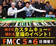 FMCC PCサイド
