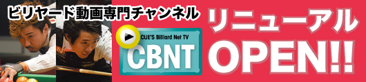 CBNTリニューアル