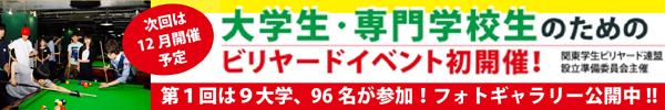 関東学生連盟