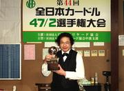 第44回全日本カードル47/2選手権大会