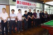 第24回四国オープンポケットビリヤード選手権
