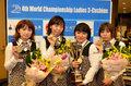 第4回世界レディーススリークッション選手権大会