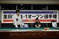 第41回 全日本オープン14-1選手権大会(G3)
