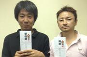 第4回Tokyoテンボール