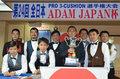 第24回全日本プロ選手権大会 アダムジャパン杯