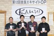 第12回奈良エキサイトオープン