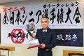 第12回全日本シニアスリークッション選手権大会
