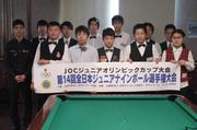 第14回全日本ジュニアナインボール選手権大会(JOCカップ)