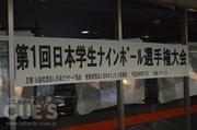第1回日本学生ナインボール選手権大会