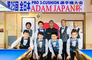 第25回全日本プロ3C選手権大会 / ADAM JAPAN杯