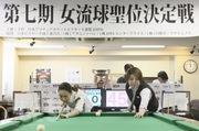 第7期女流球聖戦・挑戦者決定戦