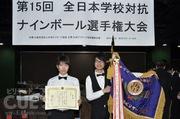 第15回全日本学校対抗ナインボール選手権大会