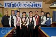 第72回全日本スリークッション選手権大会
