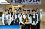 第65回全関東スリークッション選手権大会