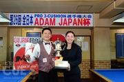 アダムジャパン杯 ~第26回全日本プロスリークッション選手権大会~
