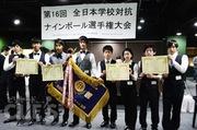 第16回全日本学校対抗ナインボール選手権大会
