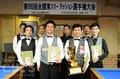 第66回全関東スリークッション選手権大会