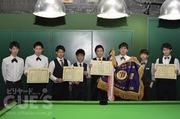 第17回全日本学校対抗ナインボール選手権大会