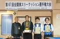 第67回全関東スリークッション選手権大会