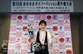第26回全日本女子スリークッション選手権大会